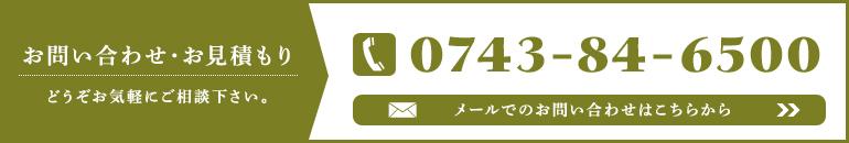 お問い合わせ・お見積もり TEL:0743-84-6500